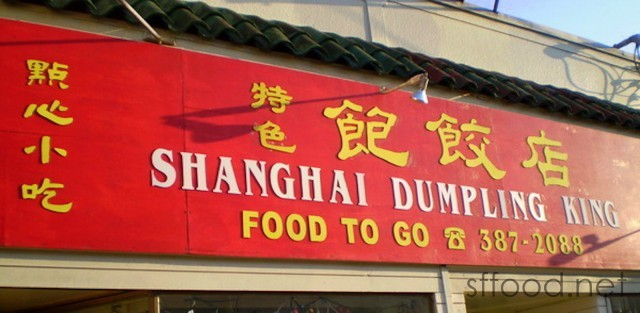 shanghai dumpling king sf